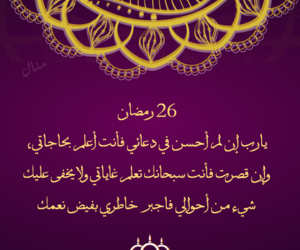 Ramadan, يا رب, and اسﻻميات image