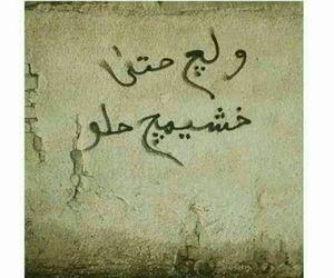 حلاوة, كلمات, and ﻋﺮﺑﻲ image