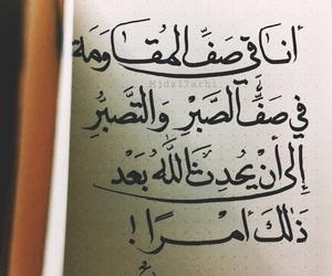بنت بنات شباب اطفال, الله الاسلام صدقه اجر, and اقتباس كتابه arabic عربي image