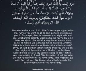 بنت بنات شباب اطفال, الله الاسلام صدقه اجر, and islam allah quran hadeth image