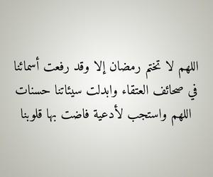 الله يارب, اسلاميات اسلام, and اقتباس اقتباسات image