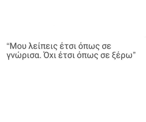 miss you, greek quotes, and greek text image