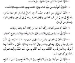 islam, arabic words, and ramadan kareem image