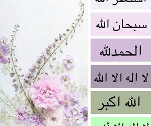 allah, delicate, and faith image