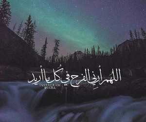 arab, Ramadan, and hadit image