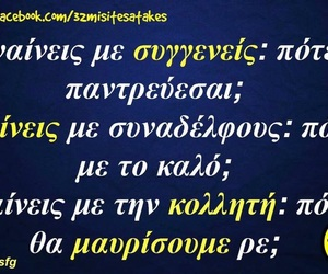 greek, greek quotes, and greek funny quotes image