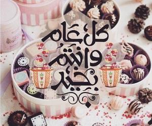 عيد سعيد, معايدة, and خلفياتً image