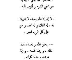 islam, duaa, and ليلة القدر image
