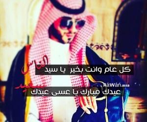 easel, عيد سعيد, and عيد مبارك image