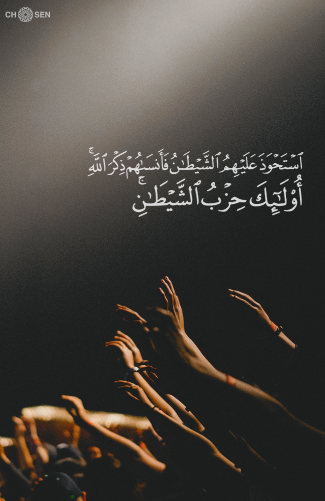249 Images About Quran Ayat آيات On We Heart It See More