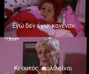 funny and greek+quotes+ image