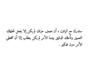 arabic, text, and ﻋﺮﺑﻲ image