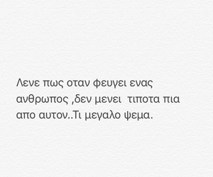 greek, greek quotes, and καψούρα image