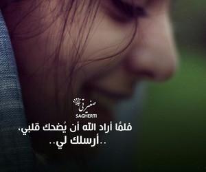 Image by آنــآقــةّ فــتــآةّ