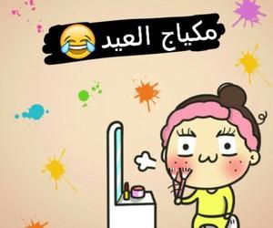 عيد سعيد, عٌيِّدٍ, and عيد مبارك image