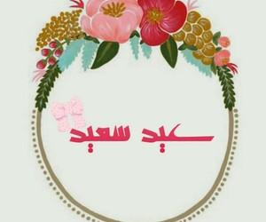 عيد سعيد, عيد مبارك, and عيدكم مبارك image