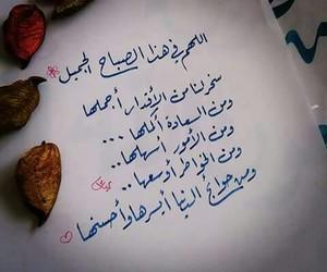 دُعَاءْ, صباحيات, and ﻗﺪﺭ image