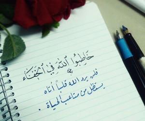 يا الله, دُعَاءْ, and خفاء image