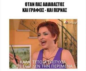 funny, greek, and life image