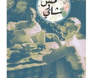 شمس, شاي قهوه, and sun & tea image