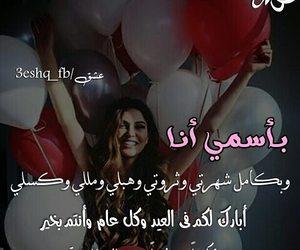 عيد سعيد, كل عام وانتم بخير, and تّحَشَيّشَ image