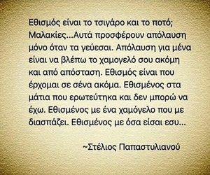greek, quotes, and τσιγάρο image
