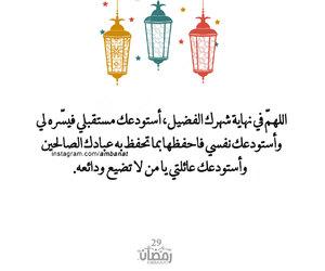 دُعَاءْ, اسﻻميات, and اسﻻم image