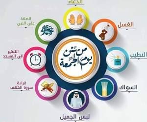 جمعه and سنن الجمعه image