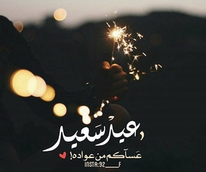 عيد_الفطر and عٌيِّدٍ image