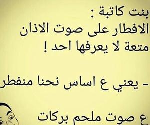 نٌكت, nekat kharapeesh, and اذان الاذان image
