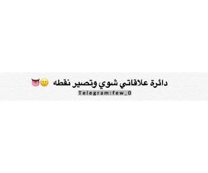 كلمات, علاقه, and ﻋﺮﺑﻲ image