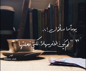 i made it and الحياة image