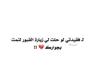 حزنً, ﻋﺮﺑﻲ, and العراق  image