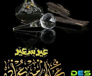 كل عام وانتم بخير, فطر, and خامات image