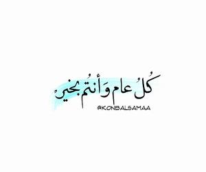 arabic, iraq, and كل عام و انتم بخير image