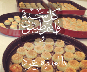 iraq, food+, and عٌيِّدٍ image