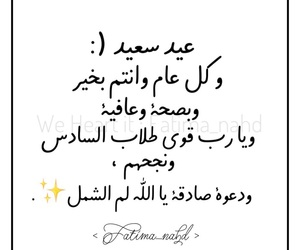 2017, عيد سعيد, and ﻋﺮﺑﻲ image