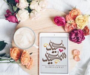 عيد سعيد, تهنئة, and ﺭﻣﺰﻳﺎﺕ image