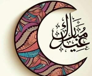 eid mubarek and happy aid eid image