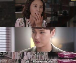 korea, suspicious partner, and اقتباسات كورية image