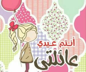 eid, عيد سعيد, and عيد الفطر image