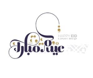 eid, happy eid, and عٌيِّدٍ image