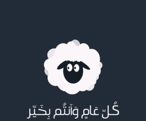 عيدكم مبارك, eid, and happy eid image