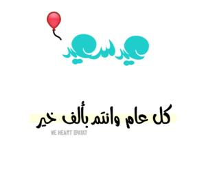 عيد الفطر العيد and العراق بنات عربي image