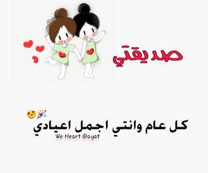صديقتي صديقاتي اصدقاء and بنات العراق اسلاميات image