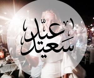 عيد سعيد, عٌيِّدٍ, and happy eid image