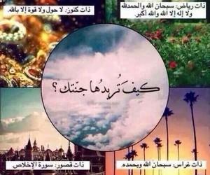 islam, عربي, and اسلامي image