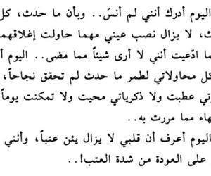 عربي and ذكريات image