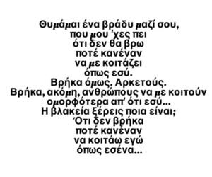 greek, stixakia, and greek_quotes image