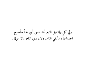 حكم, اقتباسات+, and الحياة image
